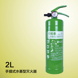 2L水基型灭火器