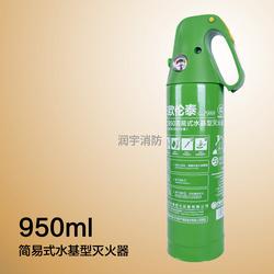 MSWJ950ml简易式水基型灭火器