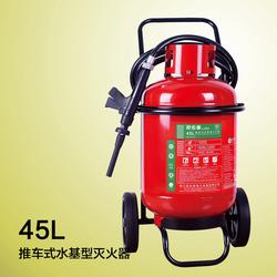 推车式45L环保水基型灭火器