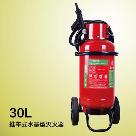 30L推车式水基型灭火器