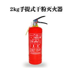 2公斤手提式干粉灭火器