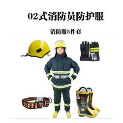 02式消防员防护服