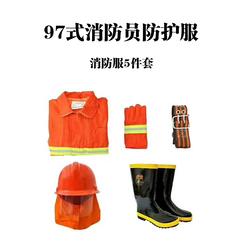 97式消防员防护服