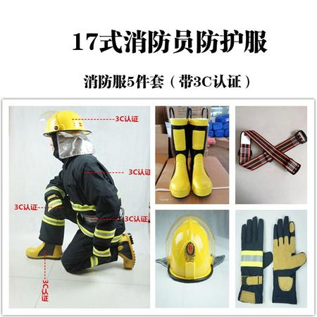 17式消防员灭火防护服