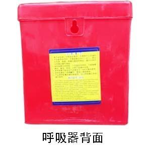 消防呼吸器背面样式
